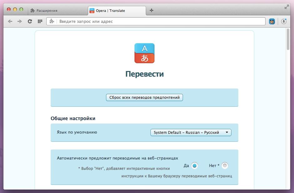 Opera_translate_extension