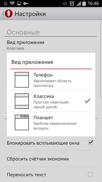 Выбор вида браузера в Opera для Android
