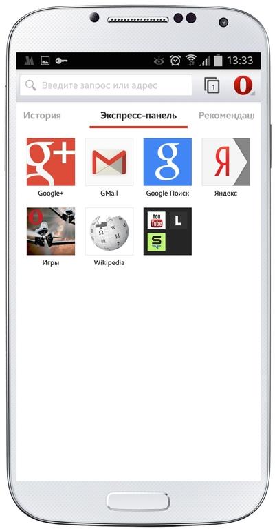 Экспресс-панель в браузере Opera для Android