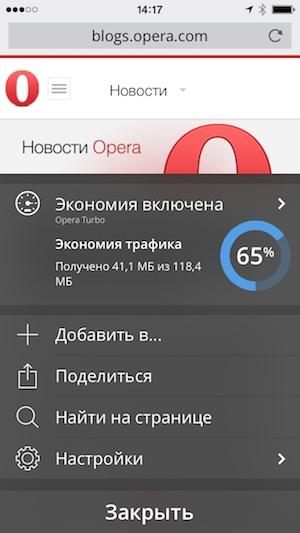 Браузер Opera Mini - экономия трафика