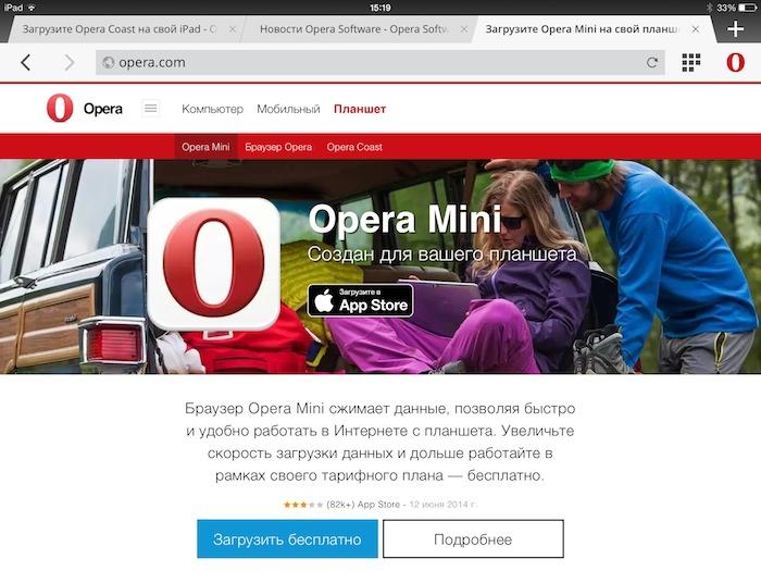 Браузер Opera Mini: вид вкладок на iPad