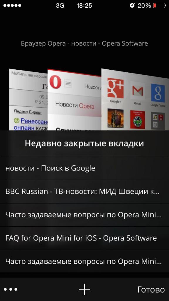 Список недавно закрытых вкладок в браузере Opera Mini для iOS