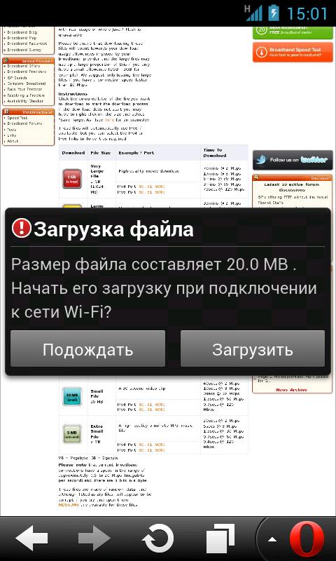 Браузер Opera Mini для Android: контроль над загрузкой файлов при мобильном соединении