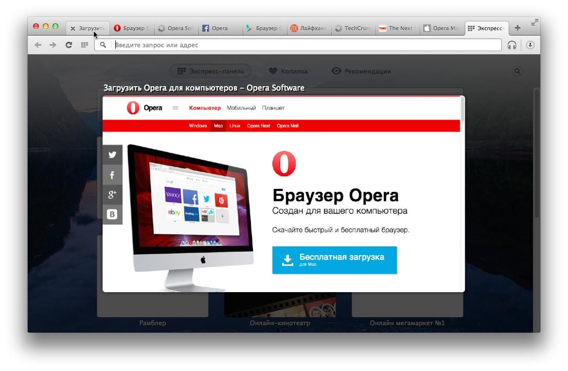 Предпросмотр вкладок в браузере Opera для Windows и Mac
