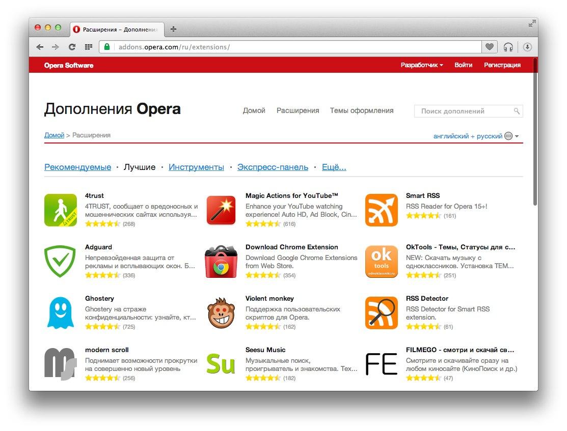 1000 расширений для браузера Opera