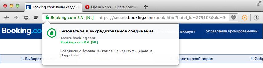 Браузер Opera - значок безопасного соединения