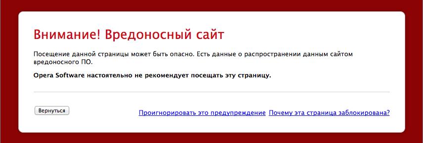 Предупреждение о вредоносном сайте в браузере Opera