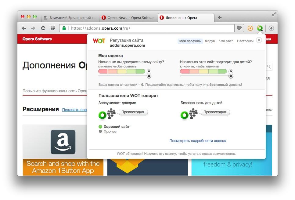 WOT - расширение для браузера Opera