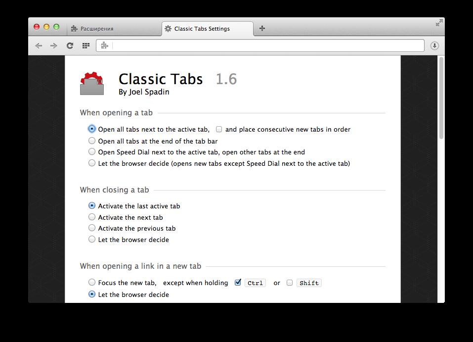 Расширение Classic Tabs для Opera