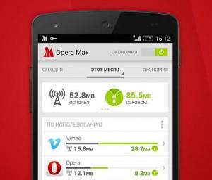 Opera Max -  приложение для экономии трафика