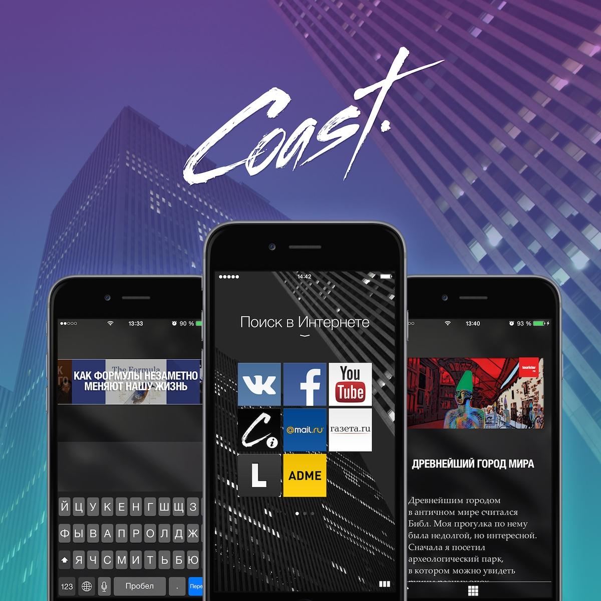 Браузер Opera Coast 4.0 для iPhone и iPad