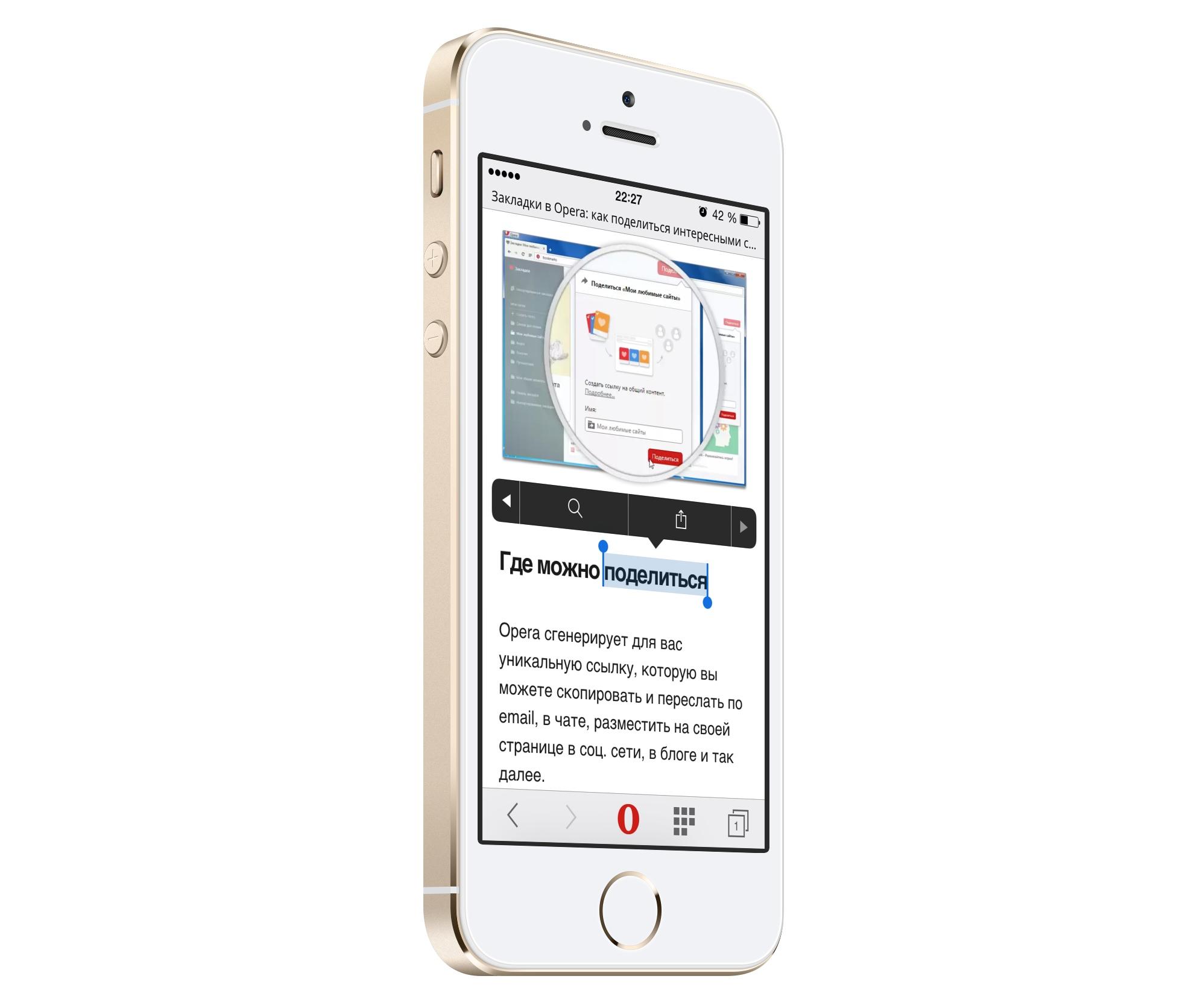 Opera Mini 9.1 для iOS