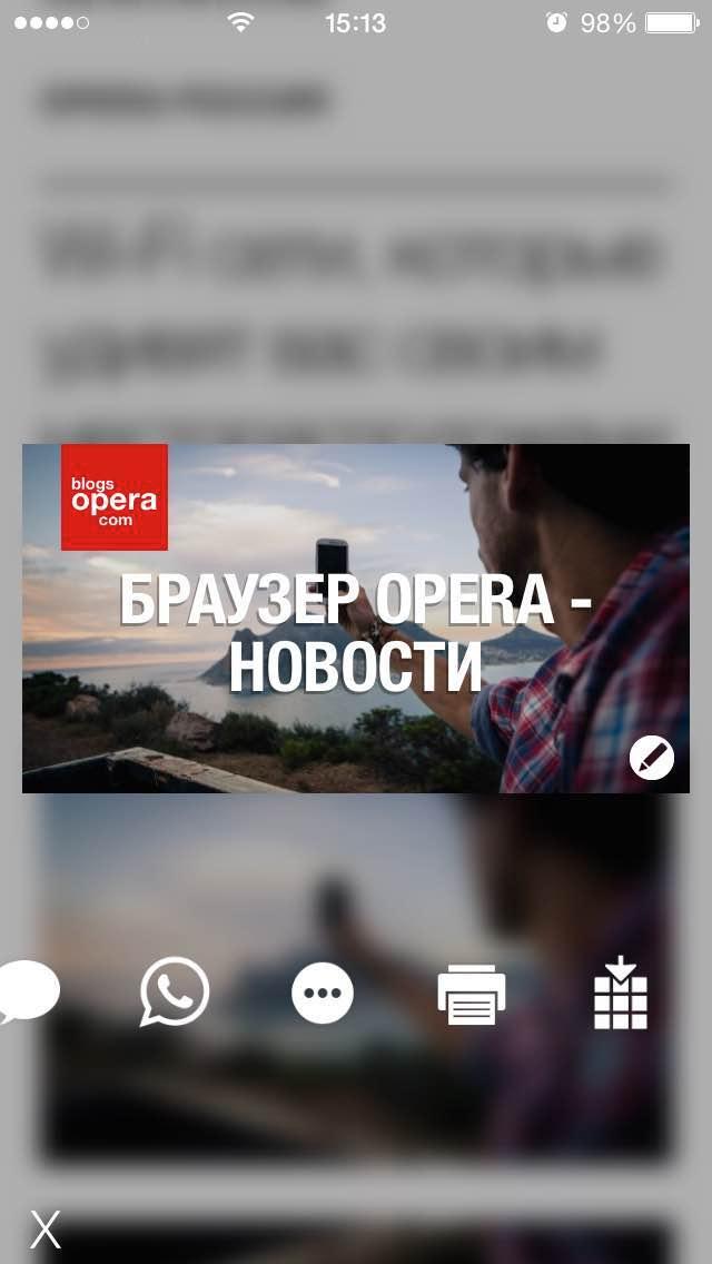 Поделиться страницей в Opera Coast
