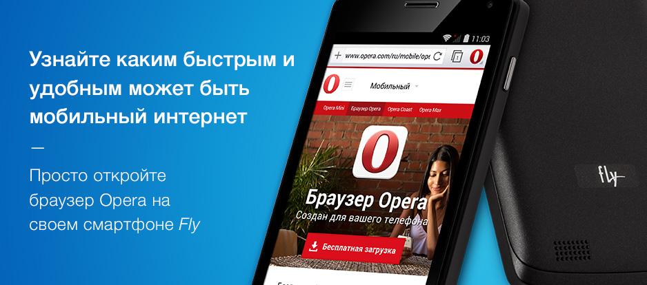 Opera на смартфонах Fly