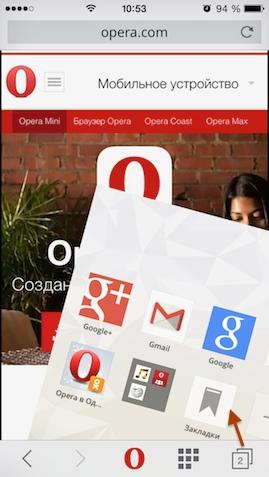 Как открыть вкладку в Opera Mini для iOS