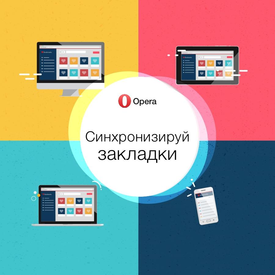 Синхронизировать закладки в Opera для компьютера, Opera для Android и Opera Mini для iOS