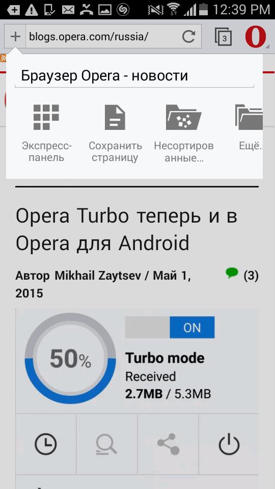Сохранение страницы в Opera Mini для Android