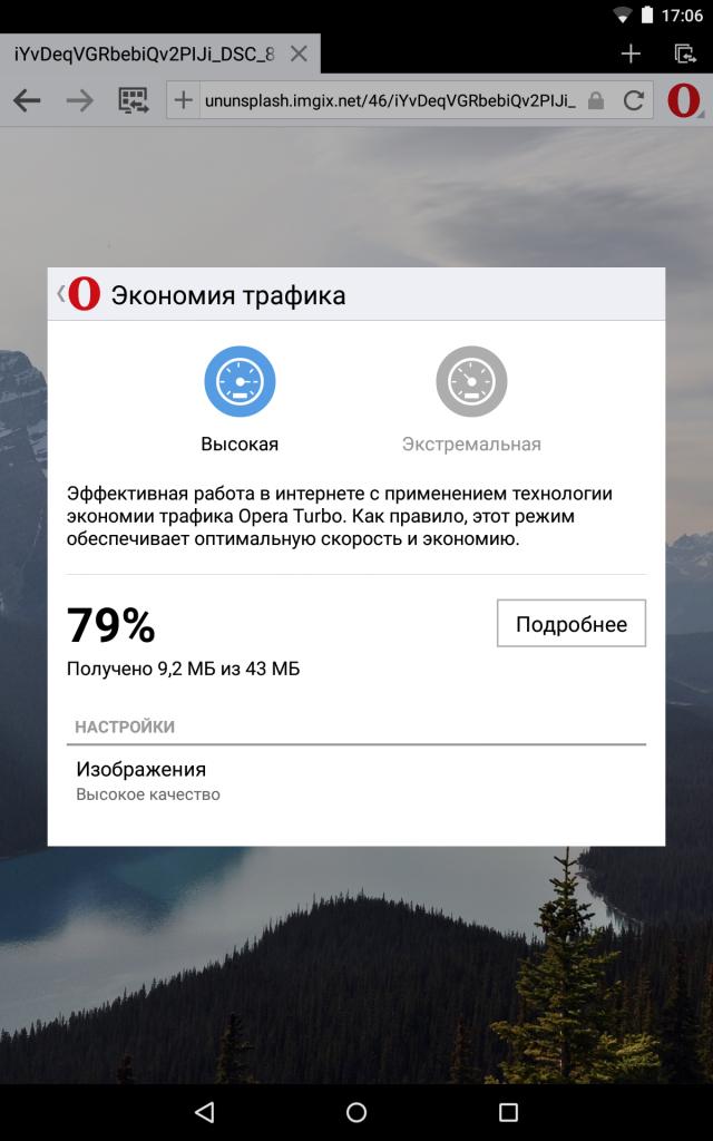 экономия данных в Opera Mini