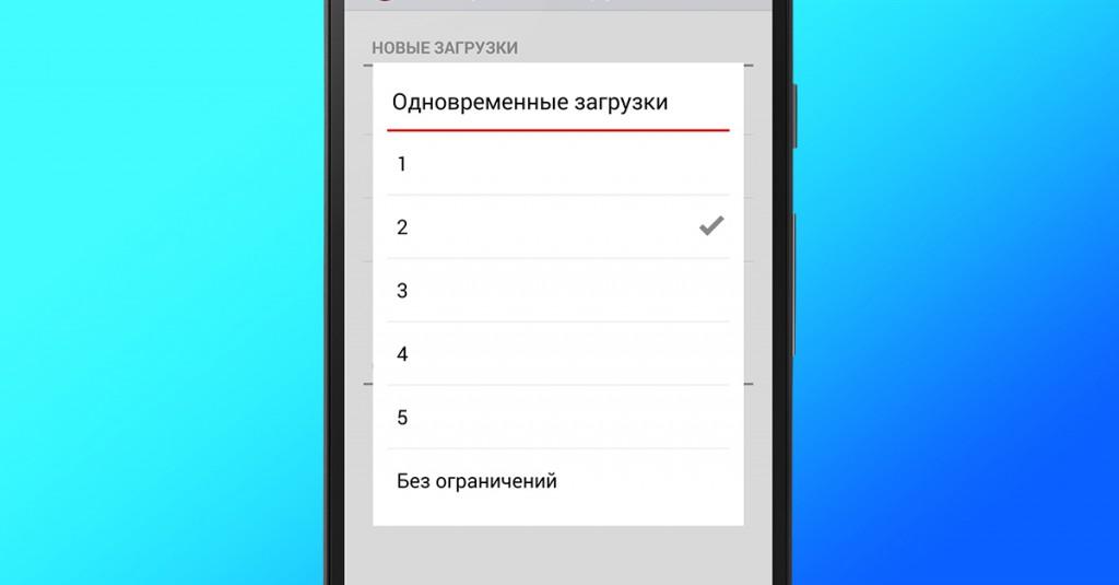social-mini-android-13-concurrent-downloads-ru